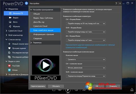 Screenshot PowerDVD per Windows 7